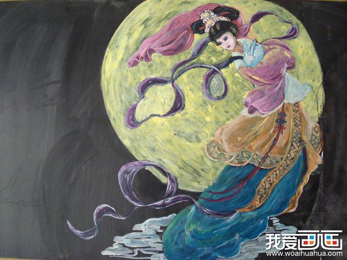 四幅中秋节黑板报欣赏-嫦娥奔月_儿童画教程_学画画