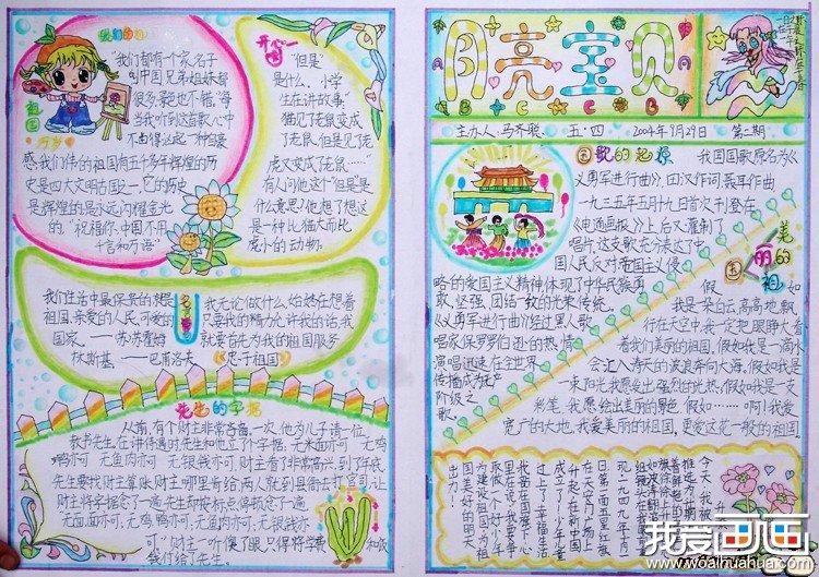 中秋节初中生手抄报图片组图(3)_儿童画教程_学画画图片