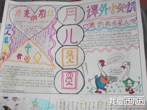 中秋节初中生手抄报图片组图(4)