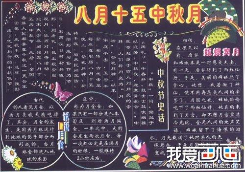 初中生中秋节黑板报图片组图(2)_儿童画教程_学画画