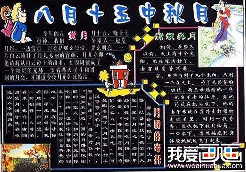 初中生中秋节黑板报图片组图(4)