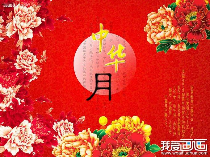 牡丹古诗红色背景-中秋节图片素材