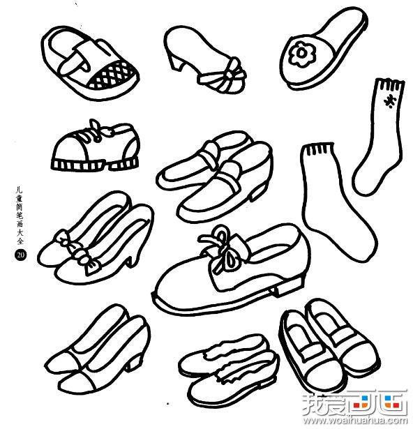 各种鞋子,拖鞋,袜子的儿童简笔画