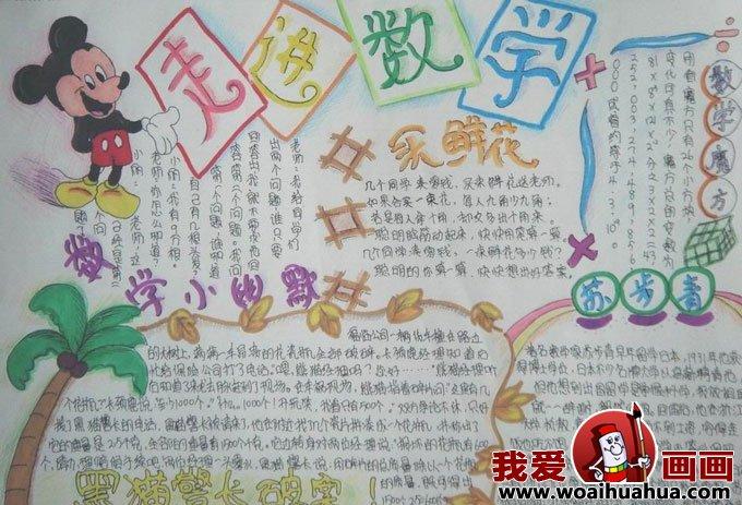 初中学生a3手抄报版面设计图片高清组图