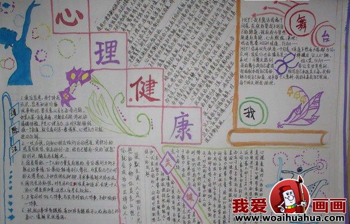 10副4k学生手抄报版面设计图片(3)_儿童画教程_学画画
