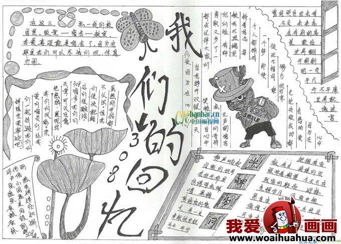 10副4k学生手抄报版面设计图片(9)