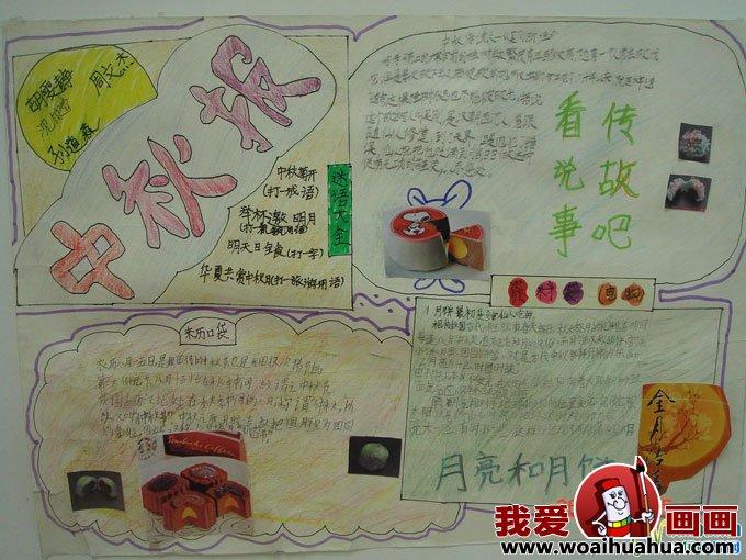 10副4k学生手抄报版面设计图片(10)