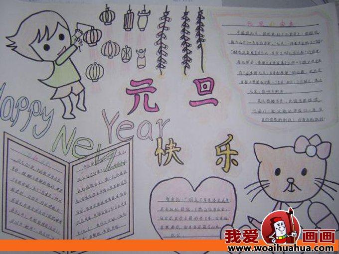 2013小学生迎新年庆元旦手抄报图片大全(10)图片