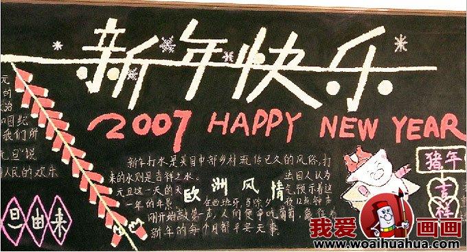 迎新年黑板报,关于新年的黑板报图片(7)_儿童画教程
