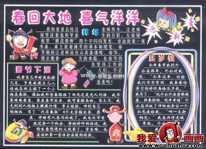 春节黑板报版面设计图片欣赏(2)_儿童画教程_学画画