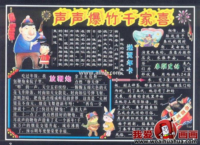 春节黑板报版面设计图片欣赏(6)_儿童画教程_学画画