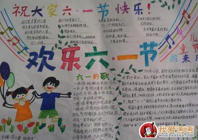 儿童节手抄报,小学生庆六一儿童节手抄报(7张)(2)_画