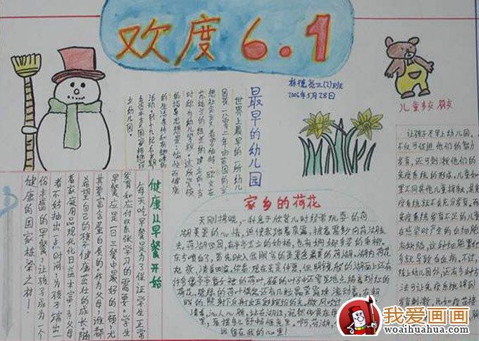 儿童节手抄报,小学生庆六一儿童节手抄报(7张)(6)