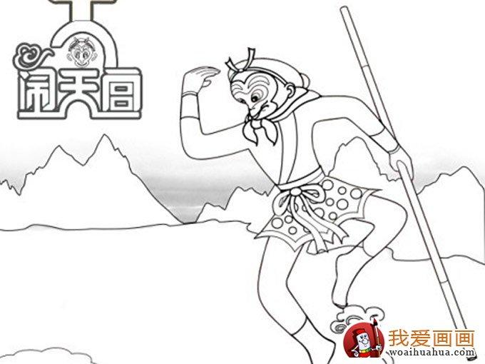 孙悟空黑白线描简笔画:可爱简笔画孙猴子(4)