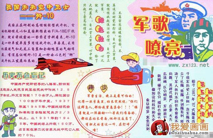 八一建军节手抄报,81建军节手抄报图片大全(2)