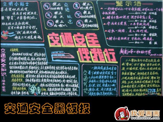 交通安全黑板报图片:文明安全行黑板报设计资料(7)