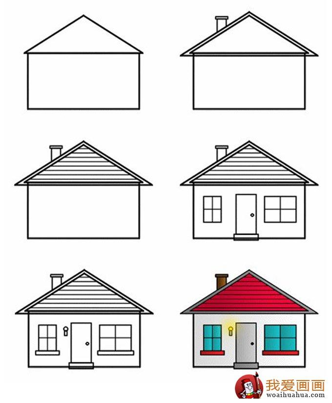 简笔画小房子画法 六步学会画房子简笔画 儿童画教程 学画画 我爱画画网
