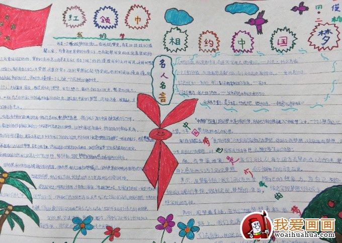 我的中国梦手抄报设计图片(8p)和中国梦手抄报资料(3)