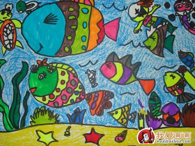 美丽的海底世界儿童水粉水彩画欣赏(2)