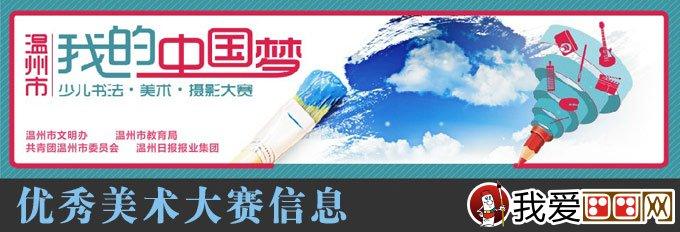 """2013年温州市""""我的中国梦""""少儿书法美术摄影大赛"""