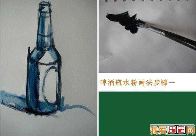 啤酒瓶水粉画法 水粉啤酒瓶的调色和绘画图文教程
