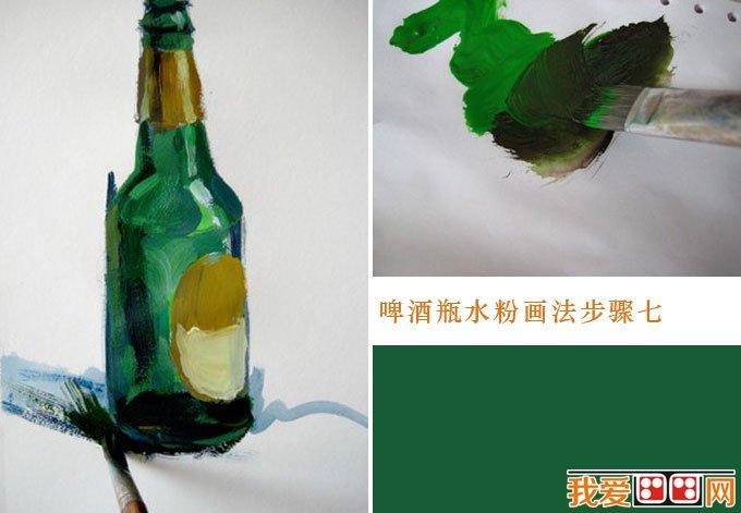 啤酒瓶水粉画教程步骤7,深绿 熟褐:画出瓶子的投影.