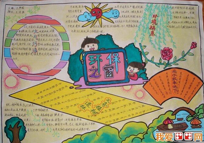 小学生手抄报:环保手抄报作品欣赏(5)