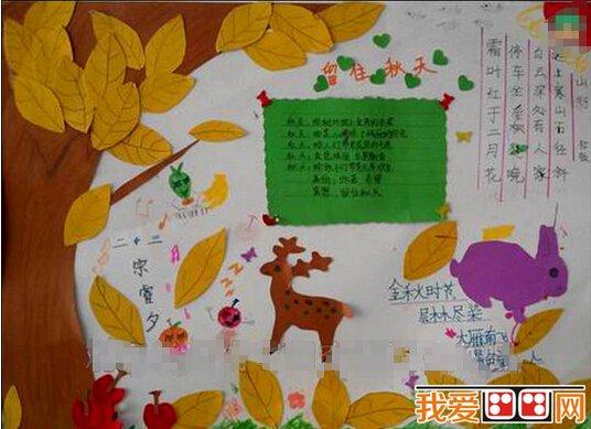 秋天主题手抄报作品欣赏(5)_儿童画教程_学画画_我爱