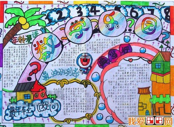 数学科目优秀手抄报作品欣赏(3)
