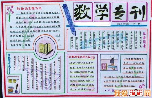 数学科目优秀手抄报作品欣赏(3)_儿童画教程_学画画