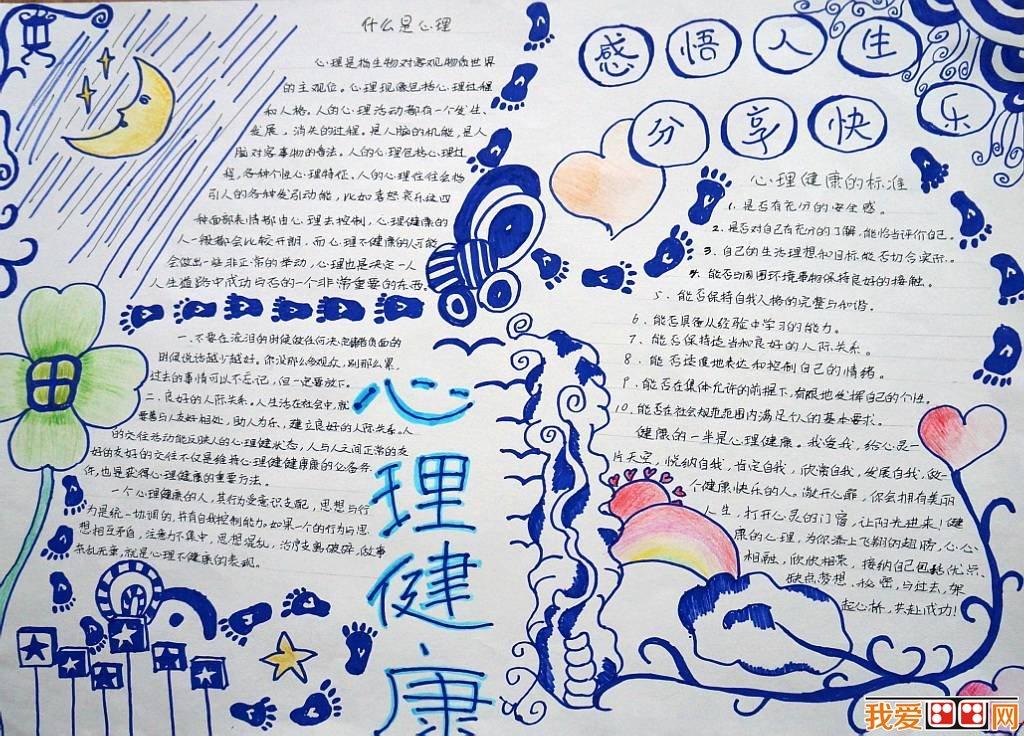 心理健康主题手抄报作品欣赏(3)_儿童画教程_学画画
