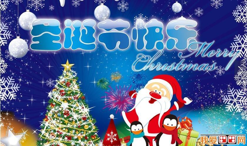 圣诞节主题可爱卡通画图片