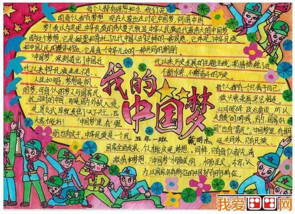 """早日实现自己的梦想,这样离我们伟大的中国梦其实也就不远了。  优秀的中国梦主题手抄报作品 中国梦,梦中国,从塞北的""""大漠孤烟""""到江南的""""小桥流水"""";从都市的高楼林立到村庄的袅袅炊烟;从神舟飞船访月球探宇宙,到寻常百姓家的衣食住行,我们无处不见的是祖国的日益强大,民族复兴的道路也越走越宽!"""