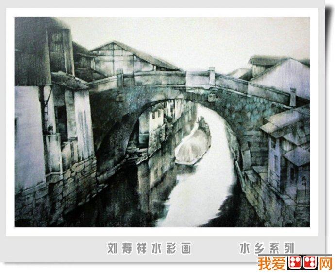 刘寿祥水彩风景画赏析(5)_水彩画教程_学画画_我爱网