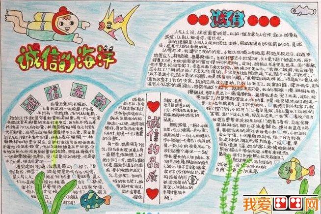 诚信主题小学生手抄报优秀作品(5)_儿童画教程_学画画