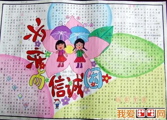 诚信主题小学生手抄报优秀作品(6)_儿童画教程_学画画