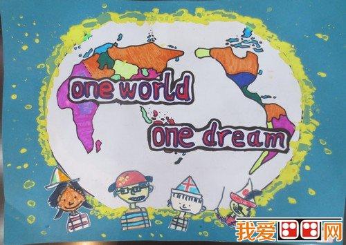 """""""美丽中国""""儿童手绘活动作品《世界畅想》(武汉开发区 丁思睿 指导"""